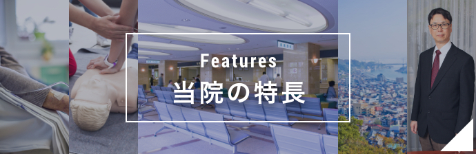 Features 私たちの特長